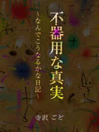 紀伊國屋書店BookWebで買える「不器用な真実 ?なんでこうなるかな日記?」の画像です。価格は108円になります。