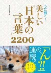 紀伊國屋書店BookWebで買える「心に響く! 美しい「日本の言葉」2200」の画像です。価格は734円になります。