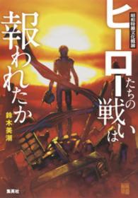 紀伊國屋書店BookWebで買える「昭和特撮文化概論 ヒーローたちの戦いは報われたか」の画像です。価格は1,199円になります。