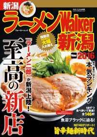 ラーメンWalker新潟2016