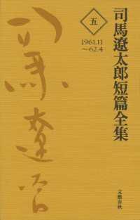 司馬遼太郎短篇全集 第五巻