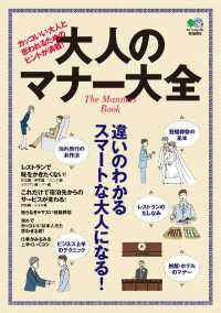 大人のマナー大全 - 本編