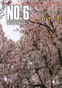 NO.6 beyond〔ナンバーシックス・ビヨンド〕