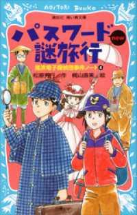 パスワード謎旅行 new(改訂版)風浜電子探偵団事件ノート4