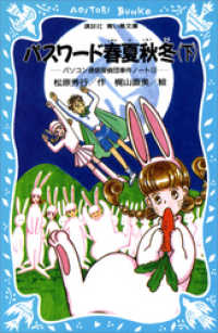 パスワード春夏秋冬(下) パソコン通信探偵団事件ノート(12)