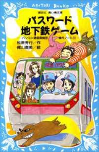 パスワード地下鉄ゲーム パソコン通信探偵団事件ノート(14)