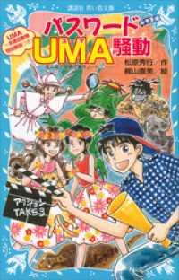 パスワードUMA騒動 風浜電子探偵団事件ノート(30) 「中学生編」