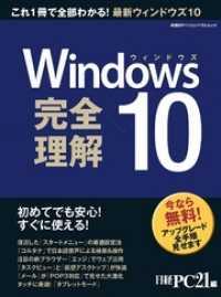紀伊國屋書店BookWebで買える「Windows10 完全理解 初めてでも安心!すぐに使える!」の画像です。価格は1,296円になります。