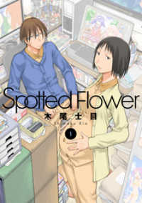 Spotted Flower 1巻 楽園