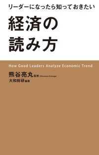 リーダーになったら知っておきたい経済の読み方