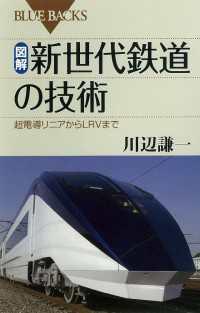 図解 新世代鉄道の技術 超電導リニアからLRVまで