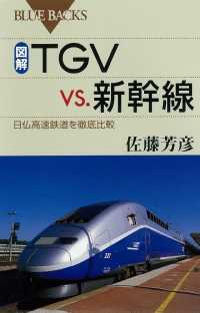 図解 TGV vs.新幹線 日仏高速鉄道を徹底比較