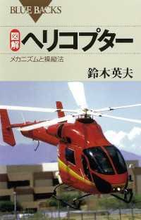 図解 ヘリコプター : メカニズムと操縦法