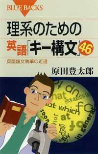 理系のための英語「キー構文」46 英語論文執筆の近道