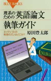理系のための英語論文執筆ガイド ネイティブとの発想のズレはどこか?