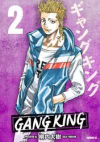 ギャングキング(2)