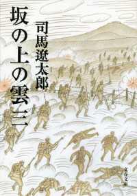 坂の上の雲(三)