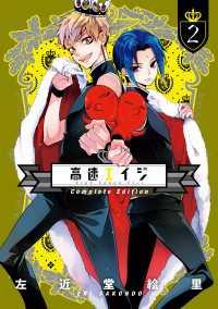 高速エイジ Complete Edition(2)