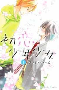初恋少年少女 分冊版(1)