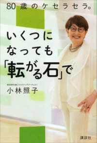 80歳のケセラセラ。いくつになっても「転がる石」で,小林照子