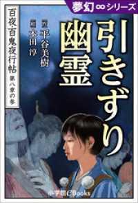 夢幻∞シリーズ 百夜・百鬼夜行帖45 引きずり幽霊