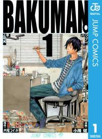 バクマン。 モノクロ版 全20巻セット