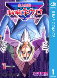 魔人探偵脳噛ネウロ モノクロ版 全23巻セット
