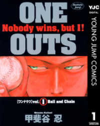 ONE OUTS 全20巻セット