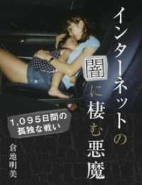 紀伊國屋書店BookWebで買える「インターネットの闇に棲む悪魔 ?1,095日間の孤独な戦い?」の画像です。価格は378円になります。