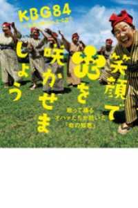 笑顔で花を咲かせましょう 歌って踊るオバァたちが紡いだ「命の知恵」