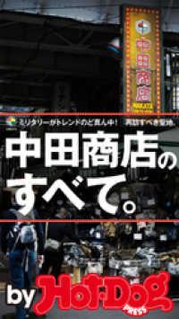 紀伊國屋書店BookWebで買える「by Hot?Dog PRESS 中田商店のすべて。 ミリタリーがトレンドのど真」の画像です。価格は199円になります。