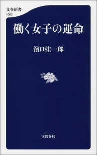 紀伊國屋書店BookWebで買える「働く女子の運命」の画像です。価格は800円になります。