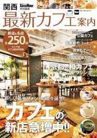 関西最新カフェ案内