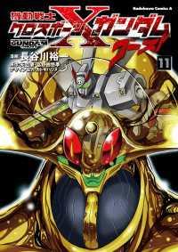 機動戦士クロスボーン・ガンダム ゴースト(11)