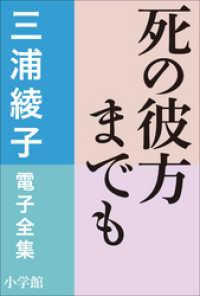 三浦綾子 電子全集 短編小説セット