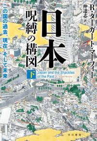 日本を知り尽くした著者だから見える、この国の進むべき道とは?