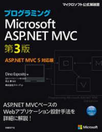 プログラミングASP.NET MVC 第3版 ASP.NET MVC 5対応版