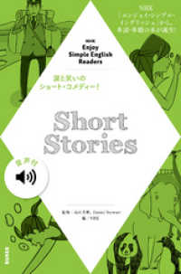 【音声付】NHK Enjoy Simple English Readers - Short Stories