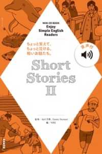 【音声付】Short Stories II