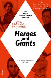 【音声付】Heroes and Giants