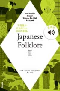 【音声付】NHK Enjoy Simple English Readers - Japanese Folklore II