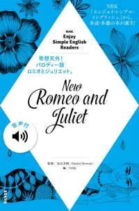 【音声付】New Romeo and Juliet