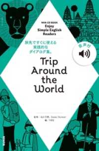 【音声付】Trip Around the World