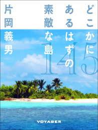 どこかにあるはずの素敵な島