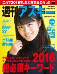 紀伊國屋書店BookWebで買える「週刊アスキー No.1060 (2016年1月5日発行)」の画像です。価格は359円になります。
