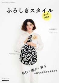 紀伊國屋書店BookWebで買える「ふろしきスタイル 使い方決定版」の画像です。価格は864円になります。