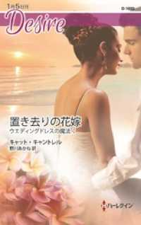 紀伊國屋書店BookWebで買える「置き去りの花嫁 ウエディングドレスの魔法 I」の画像です。価格は648円になります。