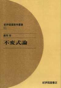 紀伊國屋書店BookWebで買える「不変式論 紀伊國屋数学叢書 〈11〉」の画像です。価格は7,884円になります。