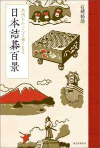 日本詰碁百景