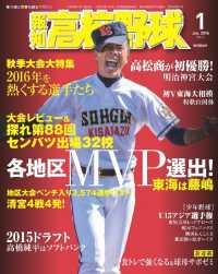 報知高校野球 ― 2016年1月号